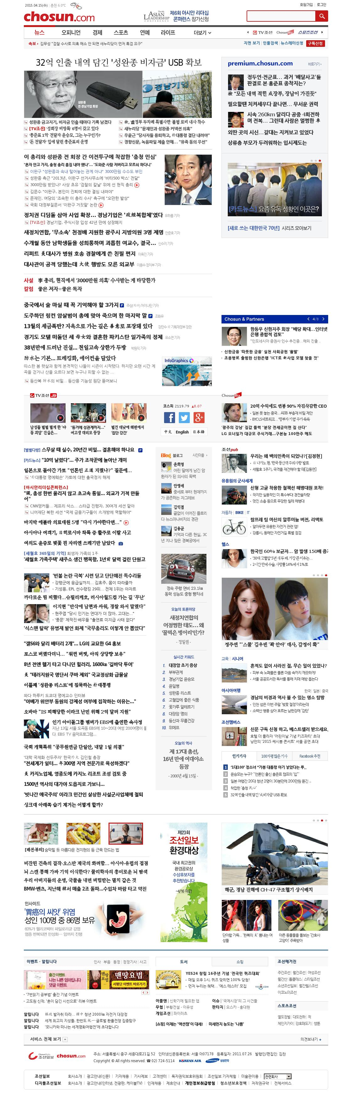 chosun.com at Wednesday April 15, 2015, 2:02 a.m. UTC