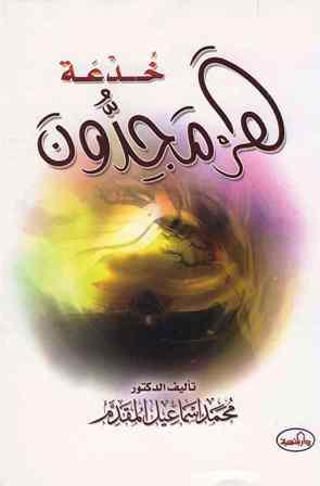 تحميل كتاب خدعة هرمجدون تأليف محمد بن أحمد بن إسماعيل المقدم pdf مجاناً | المكتبة الإسلامية | موقع بوكس ستريم