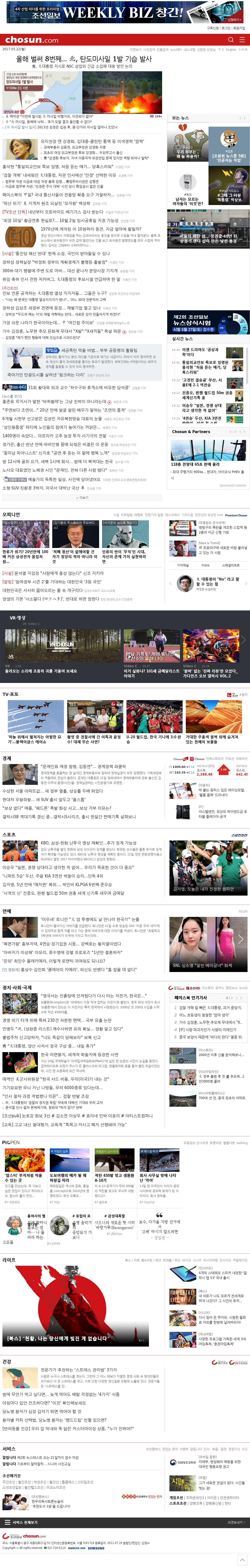 chosun.com at Sunday May 21, 2017, 6:03 p.m. UTC