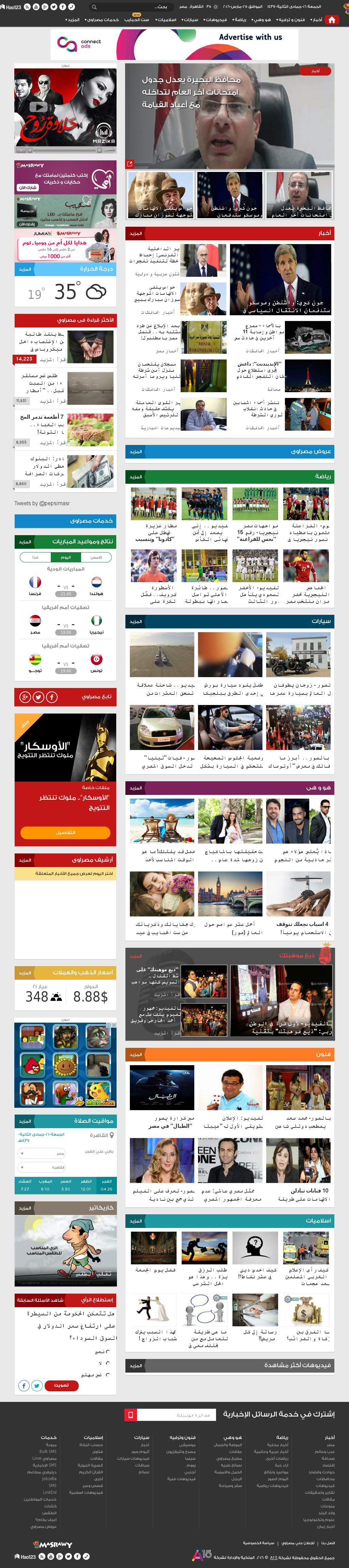 Masrawy at Thursday March 24, 2016, 11:10 p.m. UTC