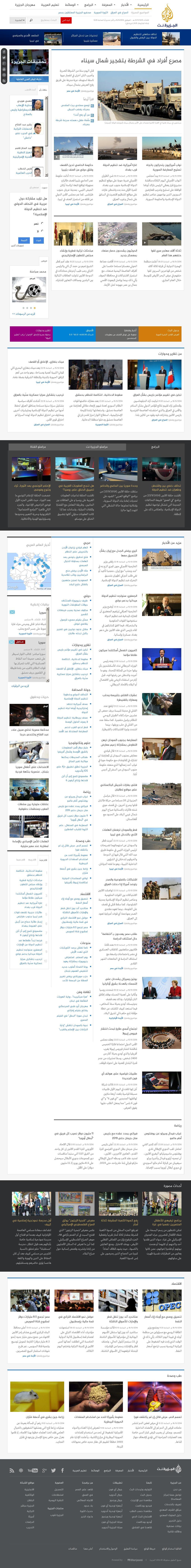 Al Jazeera at Tuesday Sept. 16, 2014, 10:07 a.m. UTC