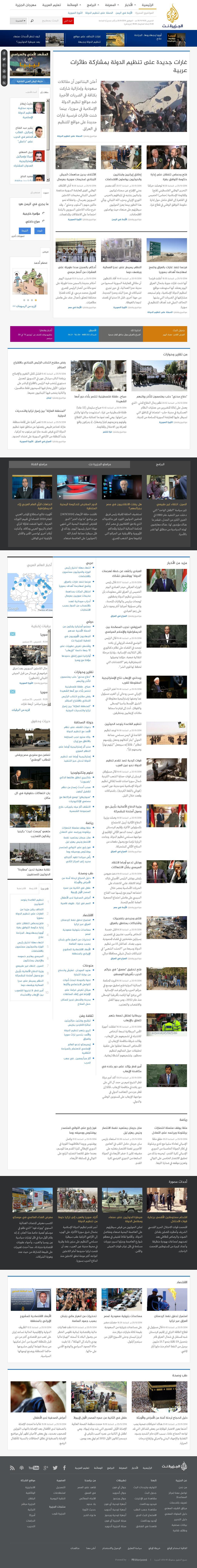 Al Jazeera at Thursday Sept. 25, 2014, 7:11 p.m. UTC
