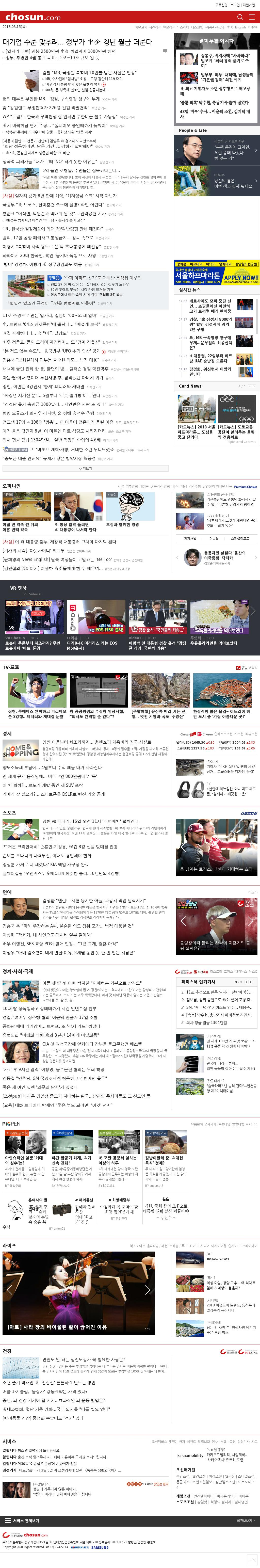 chosun.com at Thursday March 15, 2018, 8:01 a.m. UTC