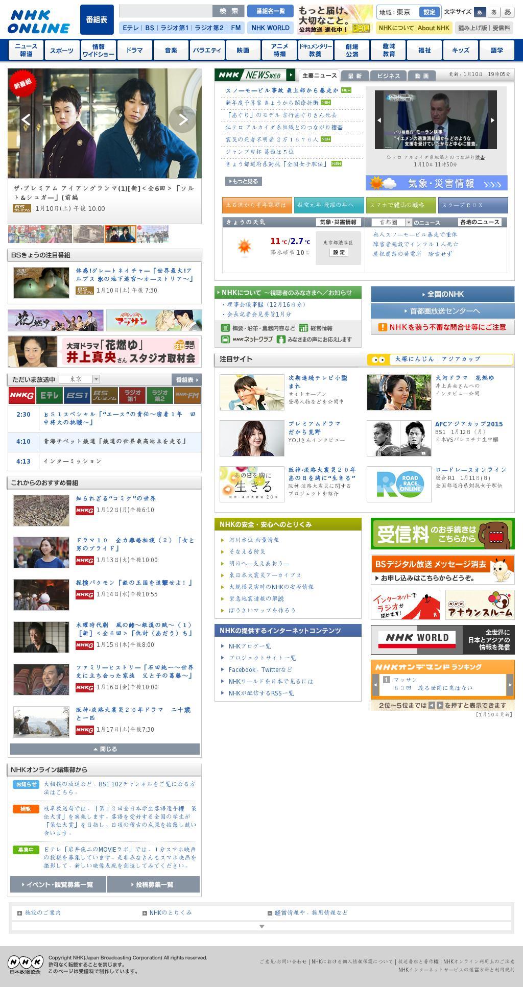 NHK Online at Saturday Jan. 10, 2015, 7:14 p.m. UTC